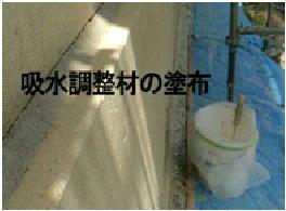 吸水調整材の塗布