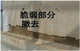 土壁の脆弱部の撤去