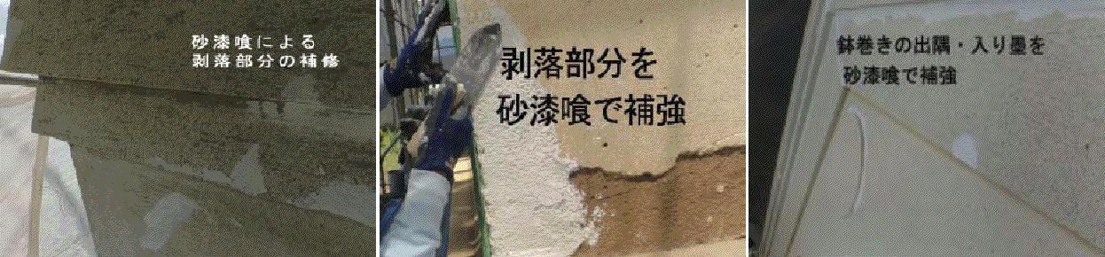 砂漆喰工法