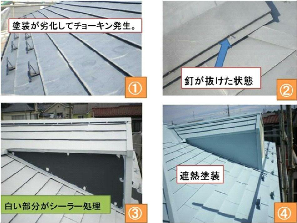 鋼板屋根のリフォーム