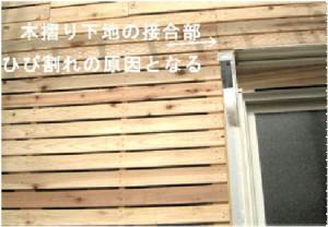 窓直上に木摺りラス板を接合させると ひび割れの原因になる。接合箇所にも留意が必要。