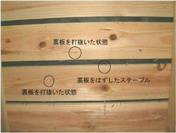 12㎜の杉板を貫通させるため、直張り施工では設備配管等に留意が必要です。