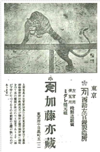 兼定の広告宣伝 笹の葉のブランドで有名な兼定は東京西勘左官鏝の製造所であリました。。広告左には以下のように記載されています。 『上部写真は左官彫刻界の巨匠東京府立実科学校工業学校教諭故時田亀藏先生が閉所玄関脇右側壁面に漆喰を以て其の霊腕を揮はれたる猛虎であります(棒が丁字になっているのは前面の手摺り映った物であります。)』とあります。なお、蛇足であるが、昔の日左連会館の玄関脇にも、手塚忠四郎氏の猛虎があり、その一部が現在、東京の職連会館に所蔵されています。