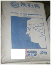 焼石膏   「半水石膏」(CaSO4・1/2H2O)のこと。二水石膏(CaSO4・2H2O)を粉砕し、焼成窯で結晶水の一部を脱水して製造。空気中より、水蒸気を吸収化合して半水石膏に戻る。保管管理には十分注意を要する。