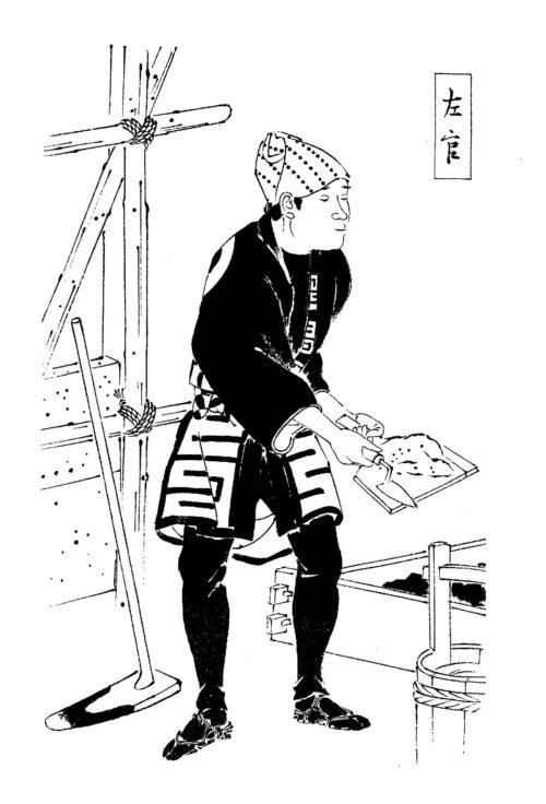 江戸庶民風俗図絵より-左官